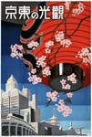 Come to Tokyo vintage travel poster 1930's