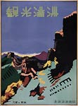 Sightseeing in Manchuria and the Great Wall, travel poster, 1937